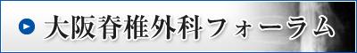 大阪脊椎外科フォーラム